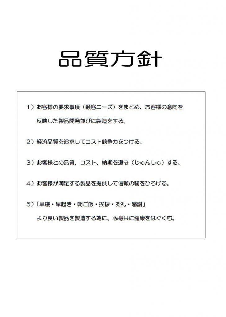 品質方針 HP掲載用2